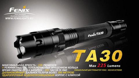 Фонарь Fenix TA30