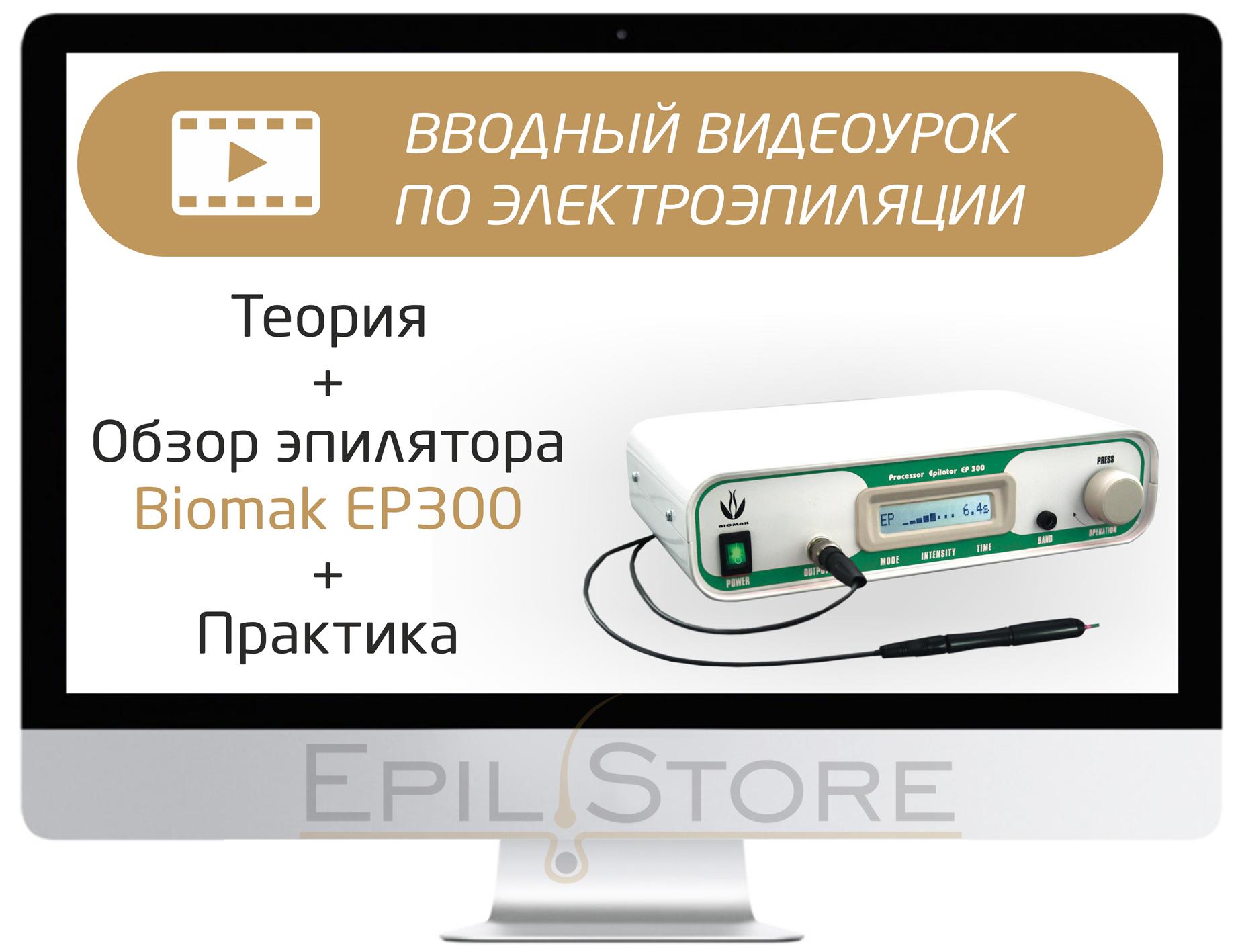 Вводный видеоурок для Biomak EP300