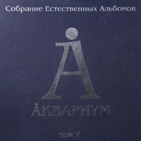 Аквариум / Собрание Естественных Альбомов - Том 5 (5LP)