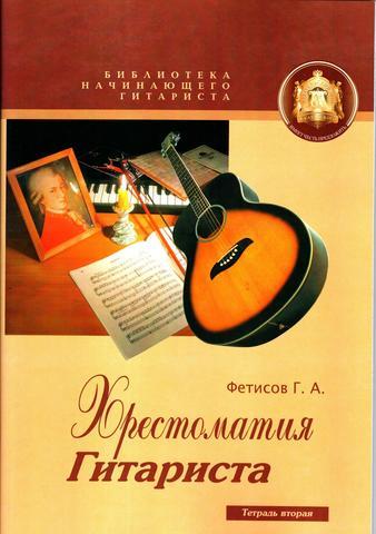 Фетисов Г. А. Библиотека начинающего гитариста. Хрестоматия гитариста. Тетрадь вторая.