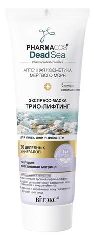 Витэкс Pharmacos Dead Sea Аптечная косметика Мертвого моря Экспресс-маска «Трио-лифтинг» для лица, шеи и декольте несмываемая  75 мл