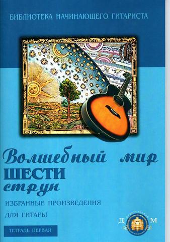 Е. Белова, А. Карелин. Библиотека начинающего гитариста. Волшебный мир 6 струн. Тетрадь 1.