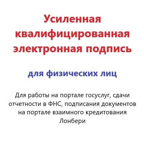 Электронная подпись для физ. лиц