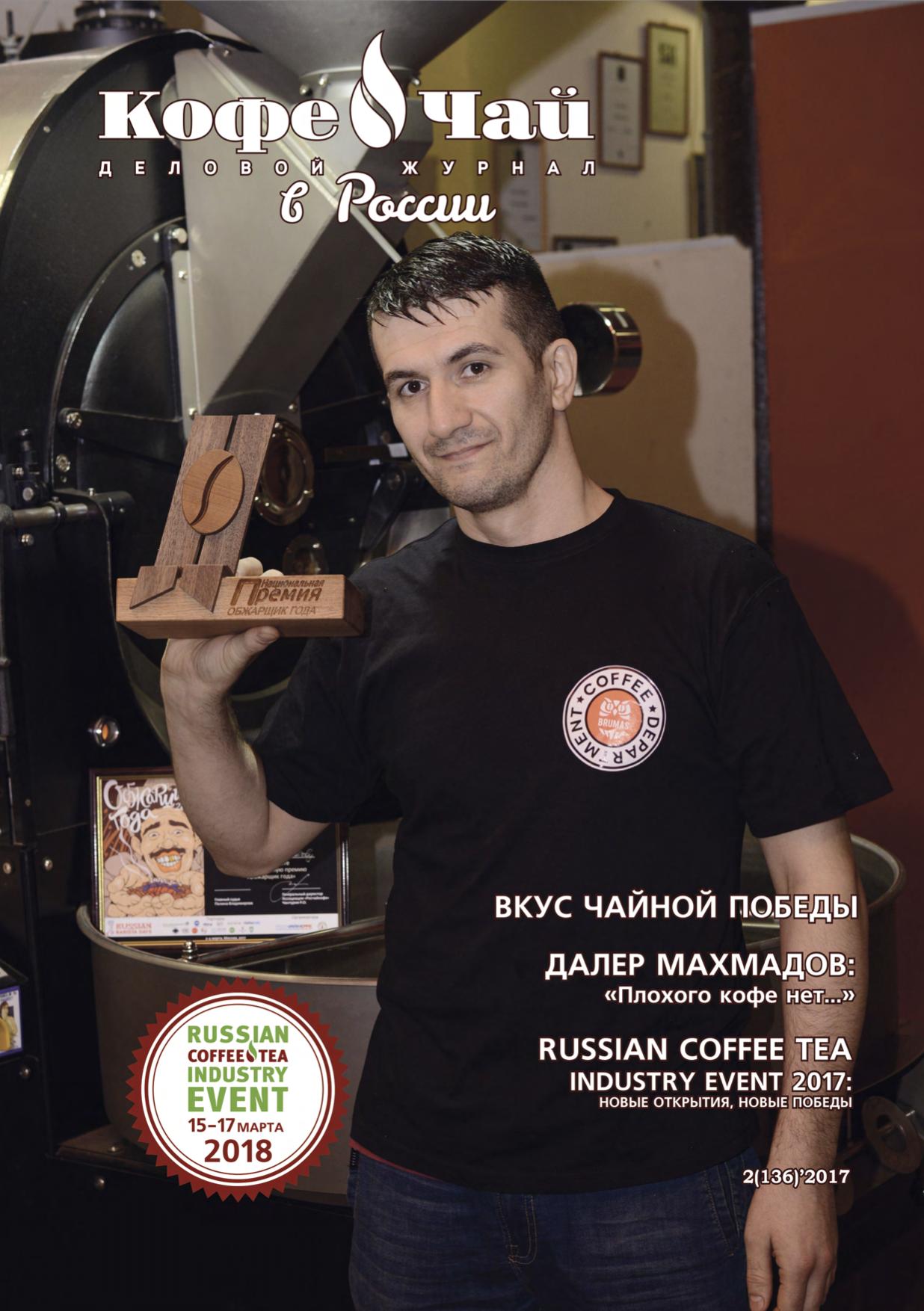 Кофе и Чай в России, архив (PDF файлы) номеров за 2017 год