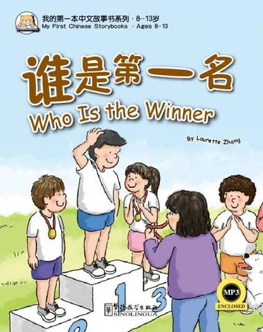 My First Chinese Storybooks --Who is the Winner