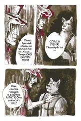 Шапочка. Полное Издание. обложка ComicCon SPB
