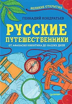 Русские путешественники. Великие открытия 9+