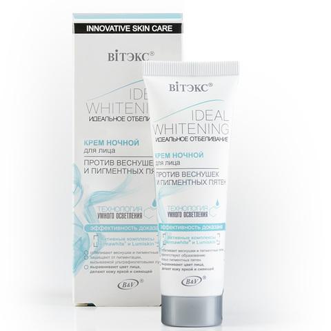Витэкс Ideal Whitening Крем ночной отбеливающий для лица против веснушек и пигментных пятен с технологией «умного» осветления кожи 50 мл