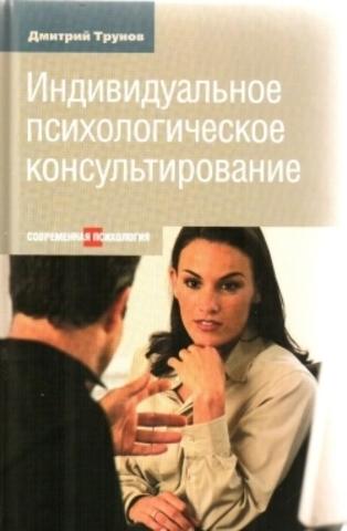 Индивидуальное психологическое консультирование