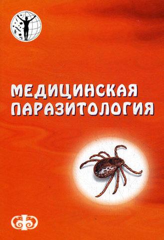 Медицинская паразитология / Под редакцией  з. д. н., акад., проф. Р. Х. Яфаева