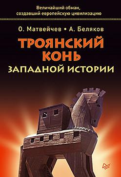 Троянский конь западной истории