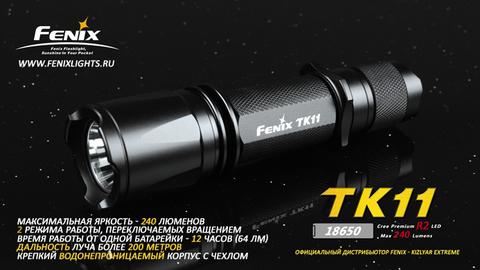 Фонарь Fenix TK11 (Cree R2, 240 лм)