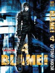 Blame! Том 4