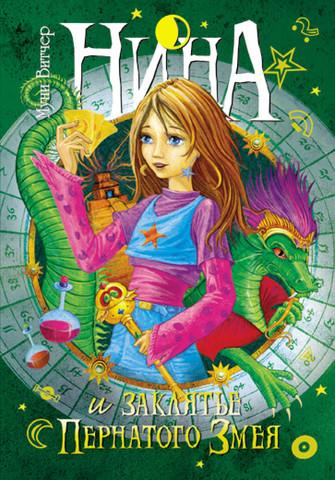 Нина и заклятье Пернатого Змея (книга 3)