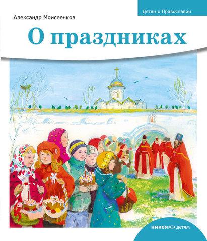 Детям о Православии. О праздниках
