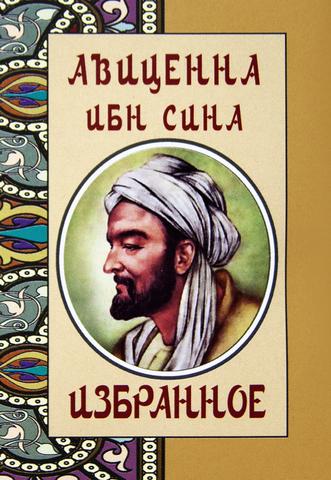 Авиценна Ибн Сина. Избранное (мини издание)
