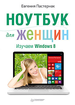 Ноутбук для женщин. Изучаем Windows 8 пастернак е ноутбук для женщин изучаем windows 7