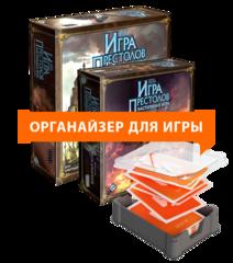 Органайзер Meeple House UTS: Сетап для игры Игра Престолов. Второе издание. (+ Мать Драконов)