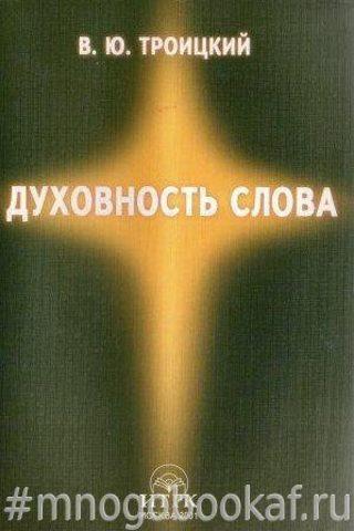 Духовность слова. Слово в филологическом образовании и воспитании