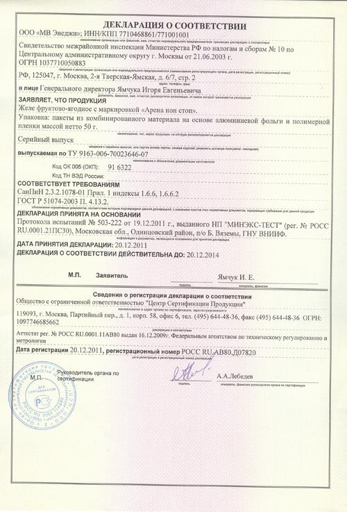 Энергетический гель Арена Нон Стоп (50 мл) - 10 шт