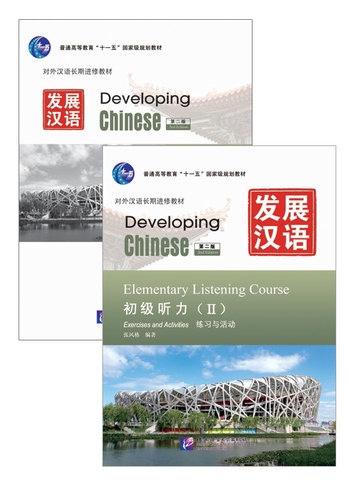Developing Chinese (2nd Edition) Elementary Listening Course II (Including Exercises and Activities & Scripts and Answers )