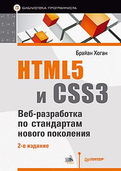 HTML5 и CSS3. Веб-разработка по стандартам нового поколения. 2-е изд. гоше х html5 для профессионалов 2 е изд