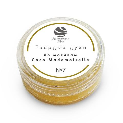 Твердые духи для женщин по мотивам аромата Coco Mademoiselle