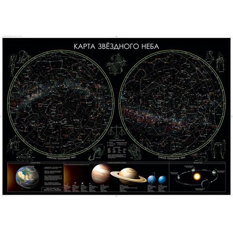 Настенная карта звездного неба 1,0х0,7м