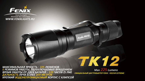 Фонарь Fenix TK12 (Cree Q5, 225 лм)