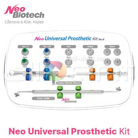 Neo Universal Prosthetic Kit | Ортопедический набор