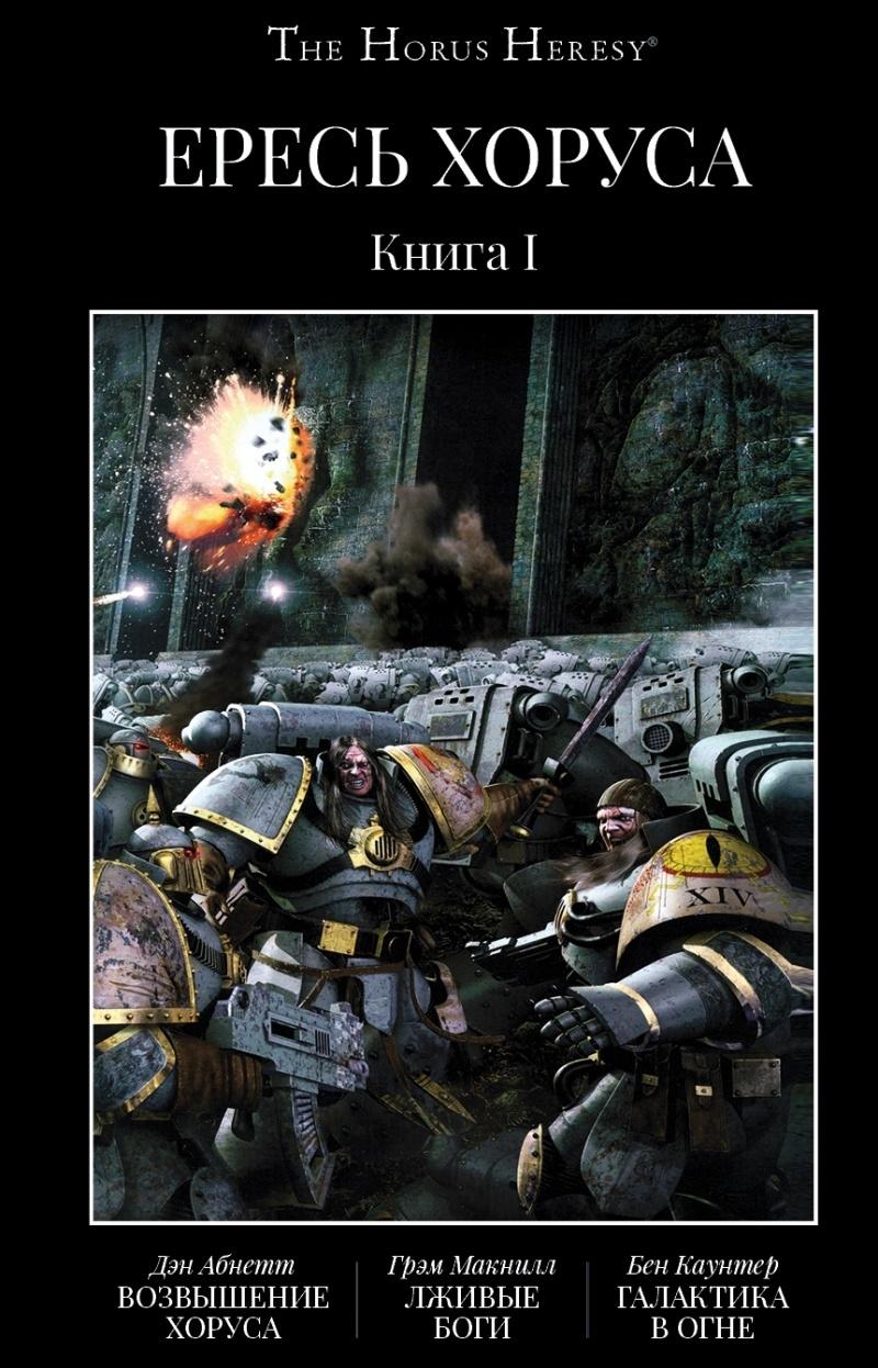 Warhammer 40000. Ересь Хоруса. Книга I: Возвышение Хоруса. Лживые боги