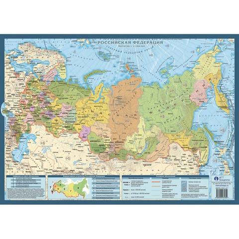 Карта двусторонняя РФ(политико-администр 21млн) и полит.картаМира(95млн)