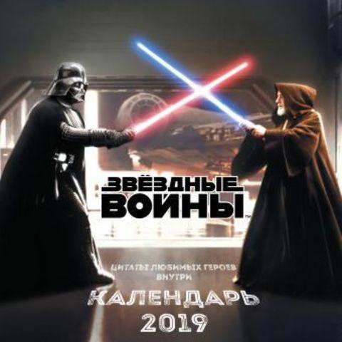 Календарь 2019. Звёздные войны