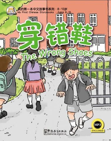 My First Chinese Storybooks --The Wrong Shoes