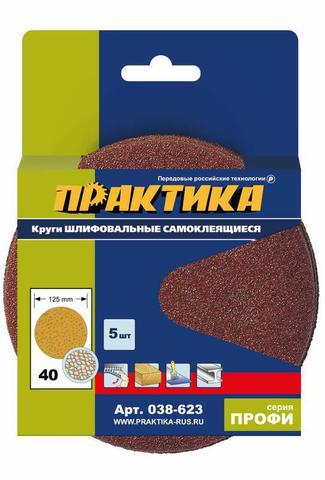 Круги шлифовальные на липкой основе ПРАКТИКА БЕЗ отверстий  125 мм,  P 40  (5шт.) картонны (038-623), Упаковка