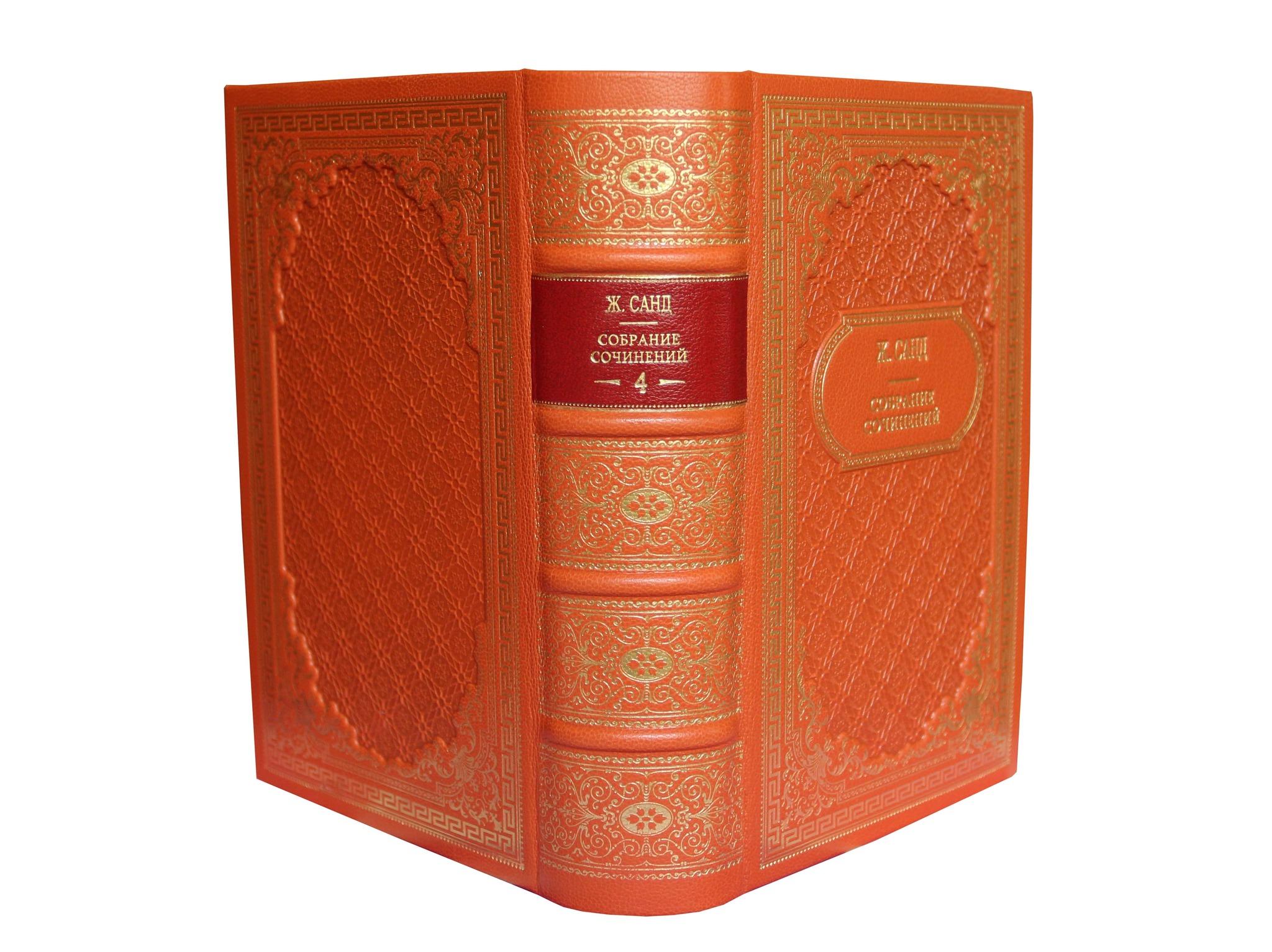 Санд Ж. Собрание сочинений в 10 томах