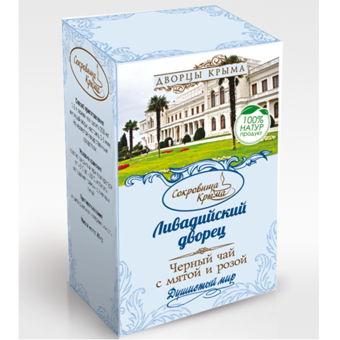 Дворцы Крыма «Ливадийский дворец»
