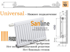 Радиатор Prado Universal Тип 10x500x1400 Нижняя подводка