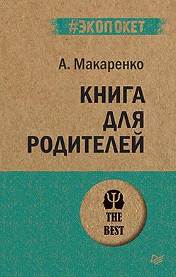 Книга для родителей  (#экопокет)