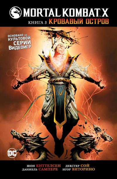 Mortal Kombat X. Книга 3. Кровавый остров