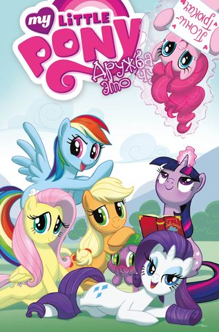 My Little Pony. Дружба - это чудо. Том 2