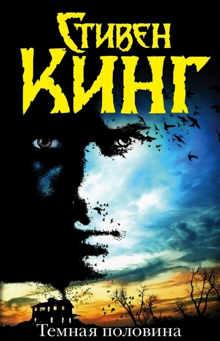 Kitab Темная половина | Кинг С.