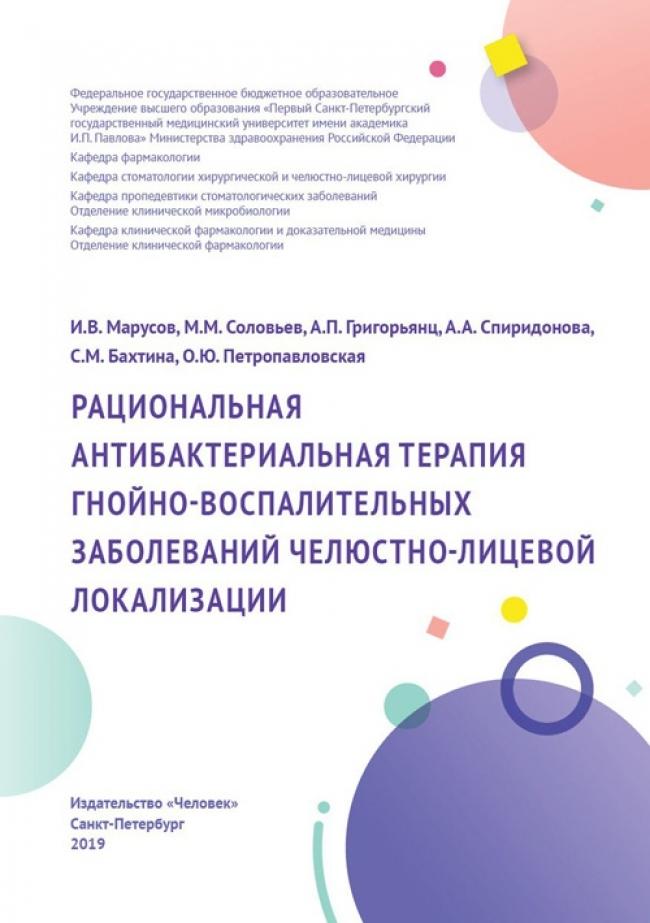 Книги по антибиотикам Рациональная антибактериальная терапия гнойно-воспалительных заболеваний челюстно-лицевой локализации racion_antibak_terap.jpg