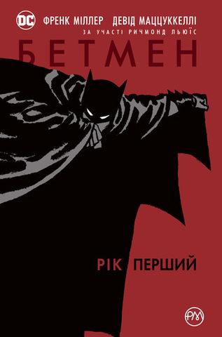 Бетмен. Рік перший