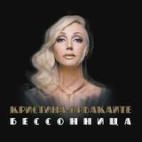 Кристина Орбакайте / Бессонница (CD)
