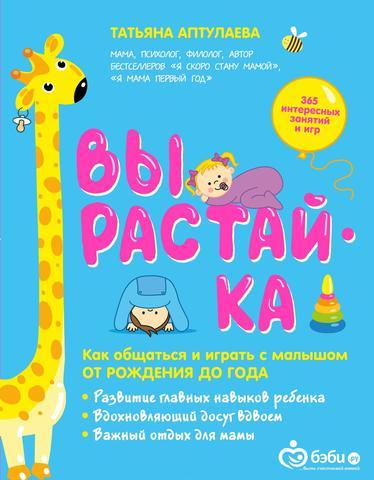 Аптулаева Т.Г. Вырастай-ка. Как общаться и играть с малышом от рождения до года