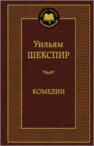 Уильям Шекспир. Комедии