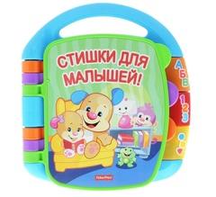 Fisher Price Стихи для малышей из серии «Смейся и учись» (рус.) (CJW28)