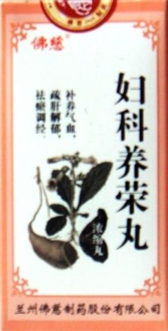 Фукэ янжун вань / Fuke yangrong wan, 200 пил.
