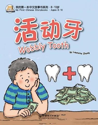 My First Chinese Storybooks --Wobbly Tooth